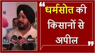 Punjab को राजस्थान न बनाए किसान :Dharmsot