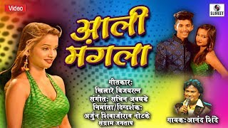 Aali Mangla - Official Video - Marathi Lokgeet - Sumeet Music