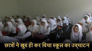 छात्रों ने खुद ही कर दिया स्कूल का उद्घाटन, नेताओं का इंतजार तक नहीं किया