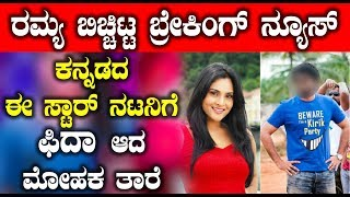 Actress Ramya revealed top secrete   Sandalwood Latest News   Top Kannada TV