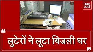 Amritsar में लुटेरों ने Firing करके लूटा बिजली घर