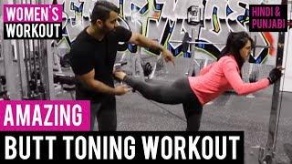 Amazing BUTT TONING Workout! (Hindi / Punjabi)