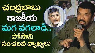 Posani Krishna Murali Fires On AP CM Chandrababu   Posani Krishna Murali Press Meet   Top Telugu TV