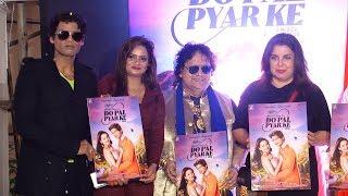 Do Pal Pyar Ke Film First Poster Launch | Farah Khan, Bappi Laheri, Mukesh Bharti & Manju Bharti