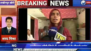 लखीमपुर खीरी जिले में अपराधियों के हौसले बुलंद