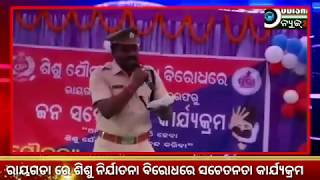 Sing a song by Police # occasion of Awareness on Child abuse