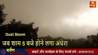 दिल्ली में शाम 5 बजे ही हो गया अंधेरा | Dust storm with wind speed up-to 70 to 80 KMPH hit Delhi-NCR