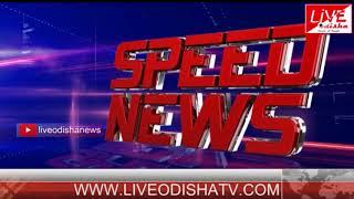 SPEED NEWS    Live Odisha News
