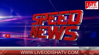 SPEED NEWS || Live Odisha News