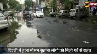 दिल्ली में मौसम हुआ सुहाना लोगो को गर्मी से मिली राहत