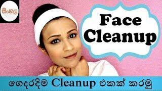 Face Cleanup At Home/ගෙදරදිම Cleanup එකක් නිවැරදිව කරමු.