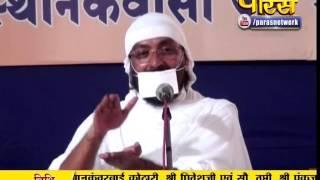 Ramnik Muni Ji   Pravachan   Ep - 45