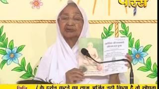 PP. Aryika Gyanmati Mata Ji | Pravachan | Ep - 1813