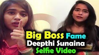 Bigg Boss Fame Deepthi Sunaina Selfie Viral Video | Deepthi Sunaina | Telugu Bigg Boss 2