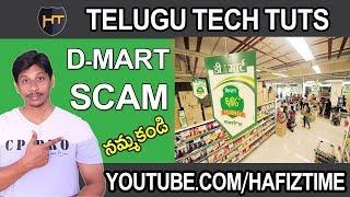 D- Mart 2500 Scam Dont trust  || Telugu Tech Tuts