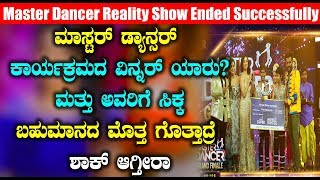 Master Dancer final winner and price details | Master Dancer | Top Kannada TV