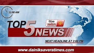 Top 5 News Morning | 12 June 2018 | Dainik Savera