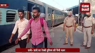 RAILWAY STATION पर बढ़ाई गई SECURITY, चप्पे- चप्पे पर पुलिस की पैनी नज़र