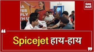 Adampur में spicejet की flight रद्द होने पर छिड़ा विवाद, भड़के लोग