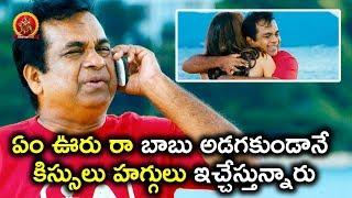 ఏం ఊరు రా బాబు అడగకుండానే కిస్సులు హగ్గులు ఇచ్చేస్తున్నారు - Brahmanandam Latest Comedy Scens
