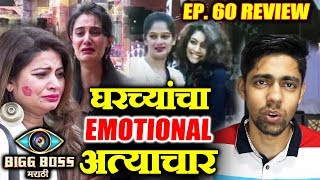 Sai Not Allowed To Meet Mother, Smita's Mother Reveals Untold Story | Bigg Boss Marathi Ep.60 Review