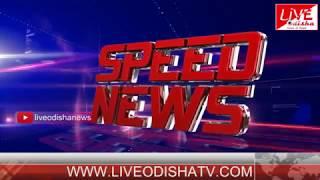Speed News : 11 June 2018 | SPEED NEWS LIVE ODISHA 1