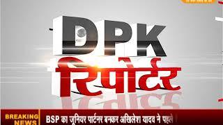 DPK NEWS - REPORTER BULLETIN || आज की ताज़ा ख़बर ।। 11.06.2018