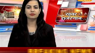 DPK NEWS -खबर राजस्थान ||आज की ताज़ा खबरे ||12 .06.2018