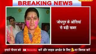 जोधपुर॥ओसियां की बेटी ने बढ़ाया जिले का गौरव