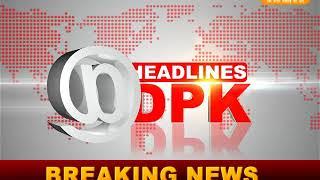 DPK NEWS - HEADLINE बुल्लेटिन || आज की ताजा खबरे || 12.06.2018
