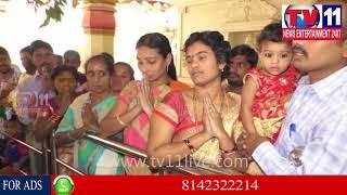 కార్తిక సోమవారం పర్వదినాన్ని పురస్కరించుకుని భక్తుల ప్రత్యేక పూజలు | TV11NEWS | 06-11-17