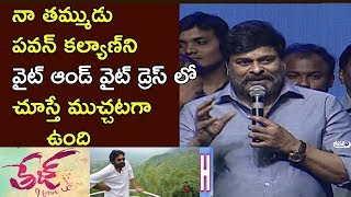 Chiranjeevi about Pawan kalyan in White Dress at Tej I Love You Audio Launch | Sai Dharam Tej