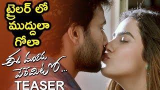 Ee Maya Peremito Movie Teaser   Rahul Vijay   Mani Sharma   2018 Latest Telugu Movie Teasers