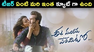 Ee Maya Peremito Movie Teaser || Rahul Vijay || Kavya || Daily Poster
