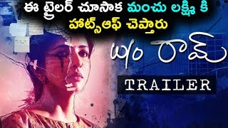 Manchu Lakshmi W/O Ram Theatrical Trailer | Lakshmi Manchu | Aadarsh | Priyadarshi | Daily Poster