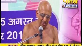 Acharya Gyan Sagar Ji Maharaj | Pravachan | Ep - 434