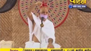 Vishesh Mahashraman Ji Maharaj | Pravachan | Ep - 1666