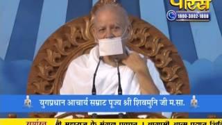AC. Samrat Shivmuni Ji Maharaj | Pravachan | Ep - 376