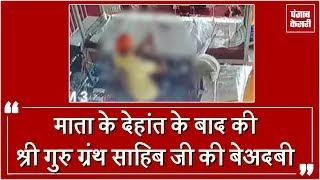 नवांशहर के गुरुद्वारा साहिब में गुरू ग्रंथ साहिब जी की बेअदबी, सीसीटीवी में कैद पूरी घटना