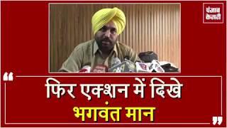 कानून तोड़ने वाले Farmers के हक में आये Bhagwant Mann