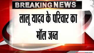 ED seizes under-construction mall belonging to Lalu and family in Patna