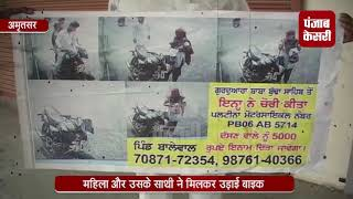 CCTV में कैद LIVE चोरी, महिला ने उड़ाई बाइक