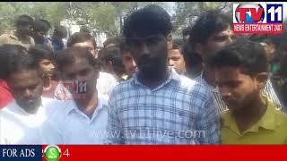 నిర్మల్ జిల్లా లో విద్యార్దులు కల్లెక్టరేట్ ఆఫీస్ వద్ద ధర్నా|రియంబుస్మేంట్ |TV11NEWS|16-11-17