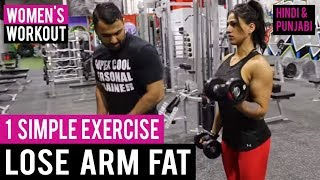 Lose Arm Fat with 1 simple EXERCISE! (Hindi / Punjabi)