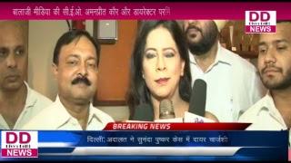 Divya Delhi Live Stream