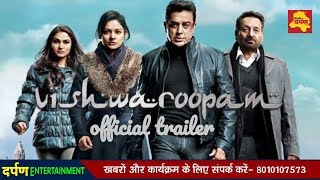 Vishwaroop 2   Official Trailer   Kamal Haasan, Rahul Bose   2018