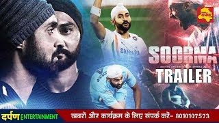 Soorma Movie Trailer  New Movie   Diljit Dosanjh   Taapsee Pannu   Angad Bedi
