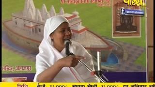 Aryika Swastibhushan Mata Ji | Pravachan | Ep - 305 - Part 2