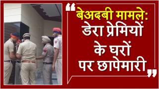 बेअदबी मामले: SIT ने डेरा प्रेमी महिंद्र पाल बिट्टू के घर पर मारी रेड
