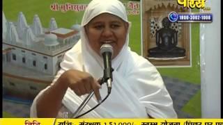 Aryika Swastibhushan Mata Ji   Pravachan   Ep - 308
